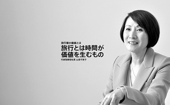 てるみくらぶ元代表取締役:山田千賀子