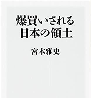 衝撃の実態――『爆買いされる日本の領土』を読む / このままではカネの力で日本が乗っ取られる