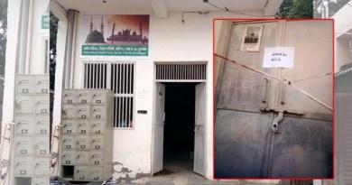 गुरुग्राम में मस्जिद सील करने पर विवाद