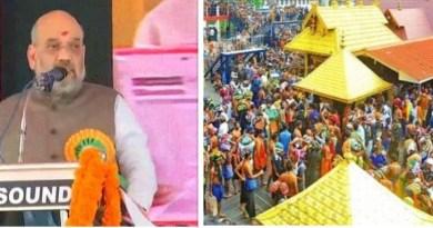 अमित शाह ने आरएसएस और बीेजेपी के कार्यकर्ताओं समेत प्रदेश में सभी वर्ग की महिलाओं के मंदिर में प्रवेश के खिलाफ प्रदर्शन कर रहे 2000 से ज्यादा श्रद्धालुओं की गिरफ्तारी की भी आलोचना की
