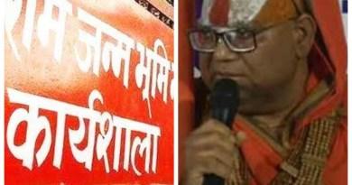 दिल्ली में राम मंदिर को लेकर वीएचपी की बैठक हुई।