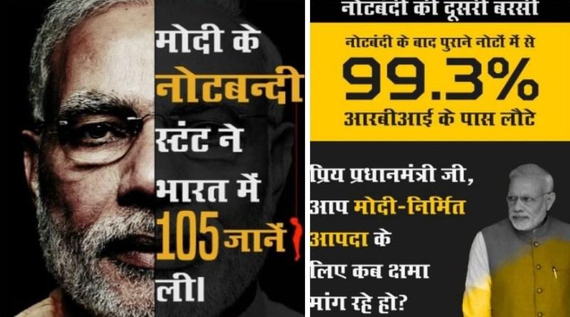 नोटबंदी पर कांग्रेस द्वारा ट्वीट किए गए ग्राफिक्स