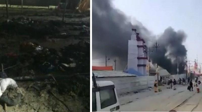 कुंभ मेले में आग
