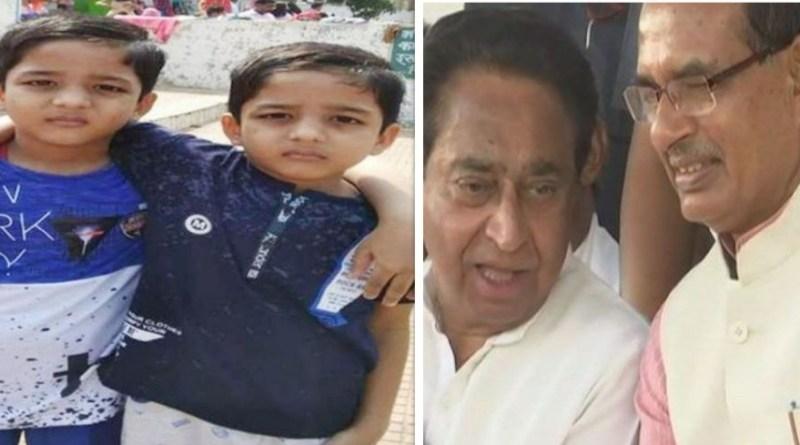 मध्यप्रदेश के चित्रकूट में 5 साल के जुड़वा भाइयों की हत्या को लेकर अब राजनीति शुरू हो गई है।