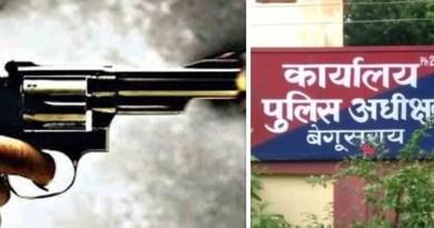 बेगूसराय में बदमाशों ने यवक को मारी गोली