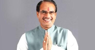 पूर्व मुख्यमंत्री शिवहराज सिंह चौहान