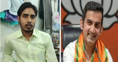 पूर्वी दिल्ली से बीजेपी सांसद गौतम गंभीर ने मुस्लिम युवक के समर्थन में आवाज बुलंद की है।