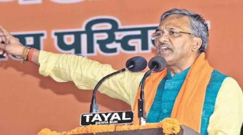 सीएम त्रिवेंद्र सिंह रावत