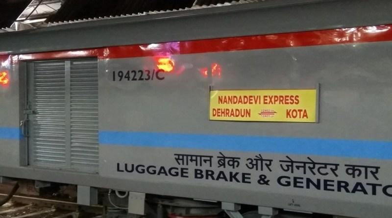 उत्तराखंड की राजधानी देहरादून से कोटा जाने वाली नंदा एक्सप्रेस ट्रेन में सफर करने वाले यात्रियों के लिए अच्छी खबर है।