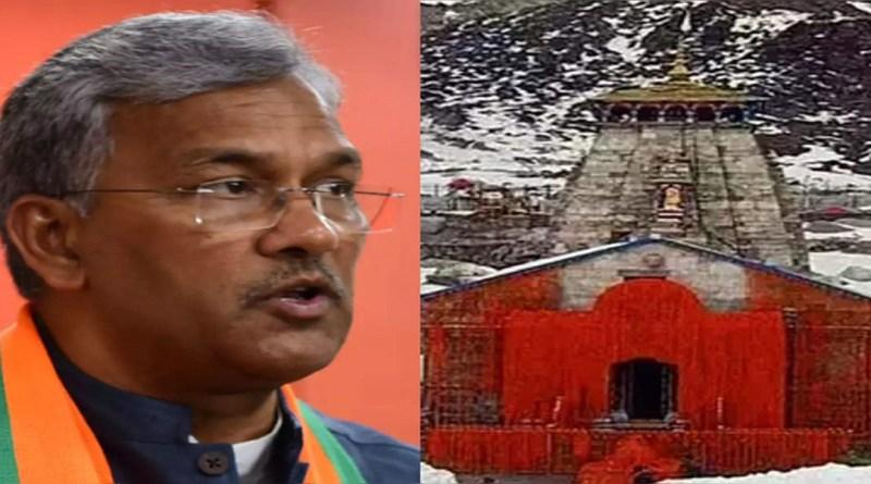 उत्तराखंड में चारधाम शुरू किया जाएगा या नहीं। इस संबंध में राज्य के सीएम त्रिवेंद्र सिंह रावत ने बयान दिया है।
