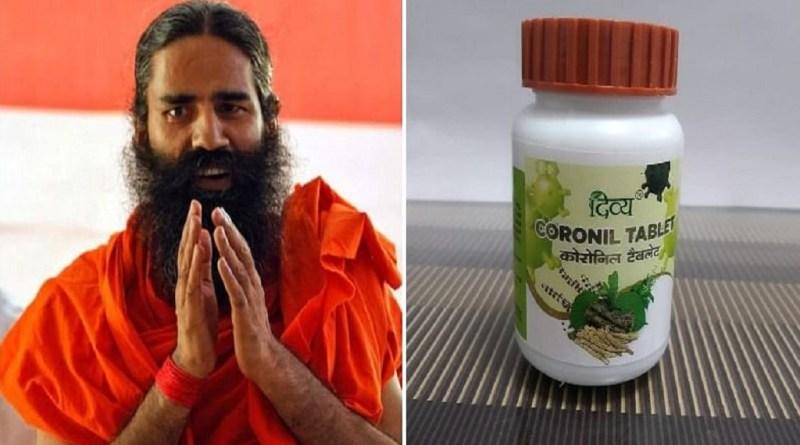 योग गुरु बाबा रामदेव ने प्रेस कांफ्रेंस कर कोरोना वायरस से बचाने वाली आयुर्वेदिक दवा कोरोनिल की खोज के बारे में जानकारी दी।