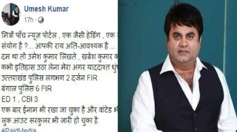 सोशल मीडिया में इन दिनों स्वयंभू पत्रकार कहलाने वाले और उत्तराखंड के मुख्यमंत्री त्रिवेन्द्र सिंह रावत के खिलाफ स्टिंग की आपराधिक साजिश रचने के आरोपी उमेश कुमार के खिलाफ उत्तराखंड के पत्रकारों ने मोर्चा खोल रखा है।
