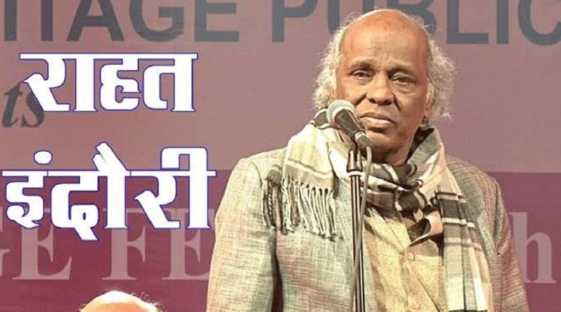 मशहूर शायर और गीतकार राहत इंदौरी का निधन हो गया है। उन्हें कोरोना पॉजिटिव पाए जाने के बाद इंदौरे के अस्पताल में भर्ती कराया गया था।