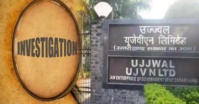 उत्तराखंड: UJVNL में हुए करोड़ों के घपलों की जांच के आदेश, इन दो पूर्व एमडी का भी आ रहा नाम!