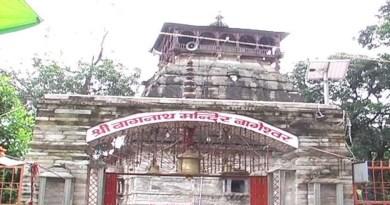 जय बाबा बागनाथ: 400 साल में पहली बार बदला नजर आएगा बागेश्वर का ये मशहूर मंदिर