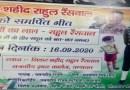 चंपावत के जिला मुख्यालय पर शहीद राहुल सिंह रैंसवाल की याद में तैयार किए गए गीत को रिलीज किया गया।