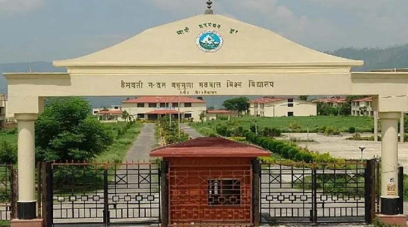 बड़ी खबर: HNB गढ़वाल विवि की परीक्षा की तारीख का ऐलान, इस दिन से होंगे फाइनल ईयर के एग्जाम