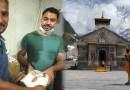 उत्तराखंड के युवक ने पेश की ईमानदारी की सबसे बड़ी मिशाल, 25 लाख की खोई हुई अंगूठी मिलने के बाद लौटाई