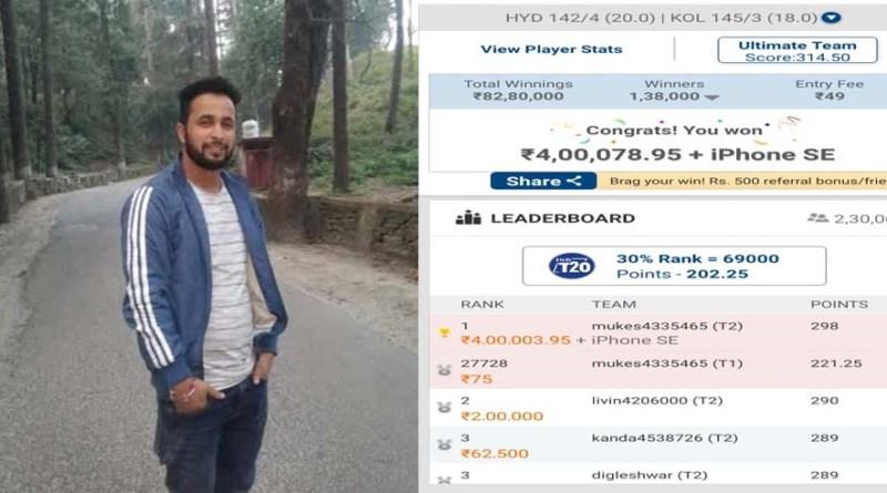 दर्शन बिष्ट के बाद अब पौड़ी के मुकेश ने बनाई IPL टीम, ऐसे जीता 4 लाख का इनाम
