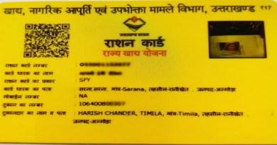 उत्तराखंड में राशन कार्डों को डिजिटलीकरण करने का काम जारी है। रामनगर में भी राशन कार्डों को डिजिटल करने का काम चल रहा है।