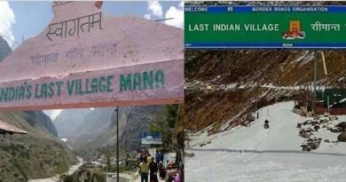 भारत-तिब्बत सीमा पर हिमालय में बद्रीनाथ से तीन किमी आगे समुद्र तल से 18,000 फीट की ऊंचाई पर बसा है देश का आखिरी गांव है माणा।