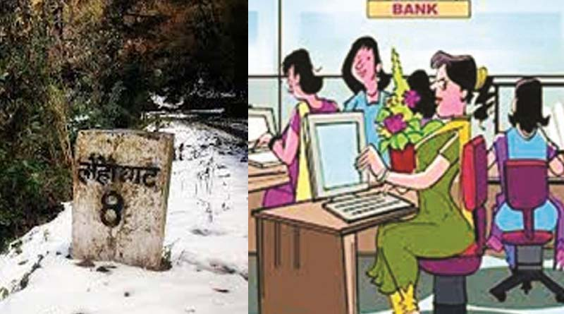 उत्तराखंड: अच्छी खबर! लोहाघाट में खुलने जा रही है पहली महिला बैंक शाखा, इस दिन से शुरू होगी सेवा