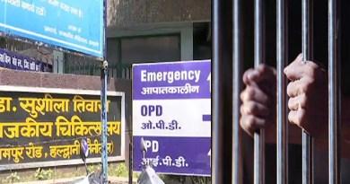 हल्द्वानी: सुशीला तिवारी अस्पताल में इलाज के दौरान कैदी की मौत, कैंसर से था ग्रसित