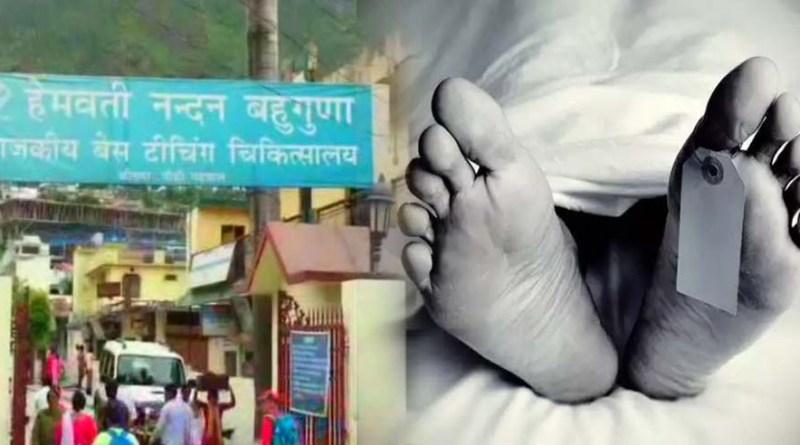 श्रीनगर: बेस अस्पताल में दो लोगों की मौत से हड़कंप, परिजनों ने डॉक्टरों पर लगाया लापरवाही का आरोप