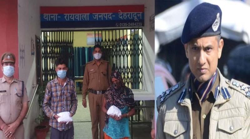 DIG का ऑपरेशन सत्य! देहरादून पुलिस ने मां-बेटे को चरस के साथ किया गिरफ्तार, भेजे गए जेल