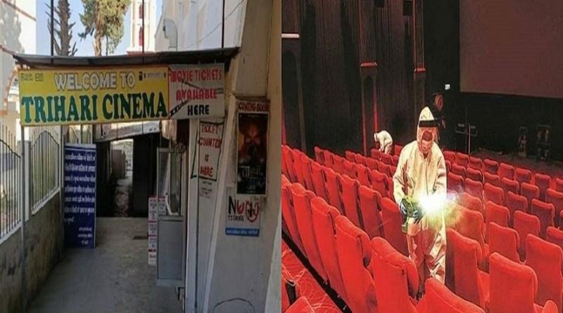 उत्तराखंड में अनलॉक- 5 के तहत धीरे-धीर कई चीजों को खोला जा रहा है। नई टिहरी में शुक्रवार को त्रिहरी सिनेमा हॉल का संचालन शुरू हो गया।