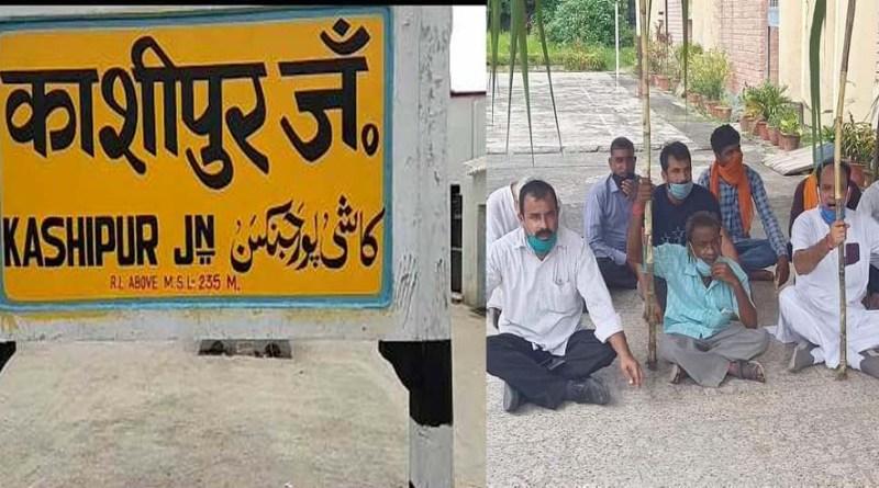 काशीपुर: किसानों के प्रदर्शन पर प्रशासन सख्त, धरना स्थल पर लगाई धारा 144, कड़ी कार्रवाई के दिए आदेश