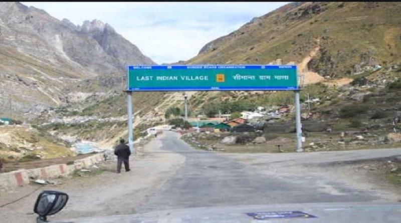 चीन से जारी टेंशन के बीच सामरिक तौर पर भारत के लिए अच्छी खबर है। उत्तराखंड स्थित देश के आखिरी गांव माणा से माणा पास तक डबल लेन सड़क के डामरीकरण का काम अगले साल तक पूरा होने की उम्मीद है।