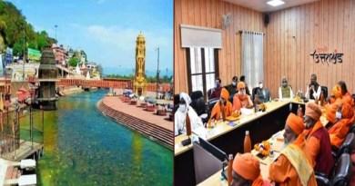 उत्तराखंड के हरिद्वार में अगले साल होने वाले महाकुंभ से पहले प्रदेश की त्रिवेंद्र सिंह रावत सरकार ने बड़ा फैसला लिया है।