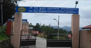 श्रीदेव सुमन विवि के कुलसचिव के सरकारी कार्यो पर रोक, जानें क्या है कारण?