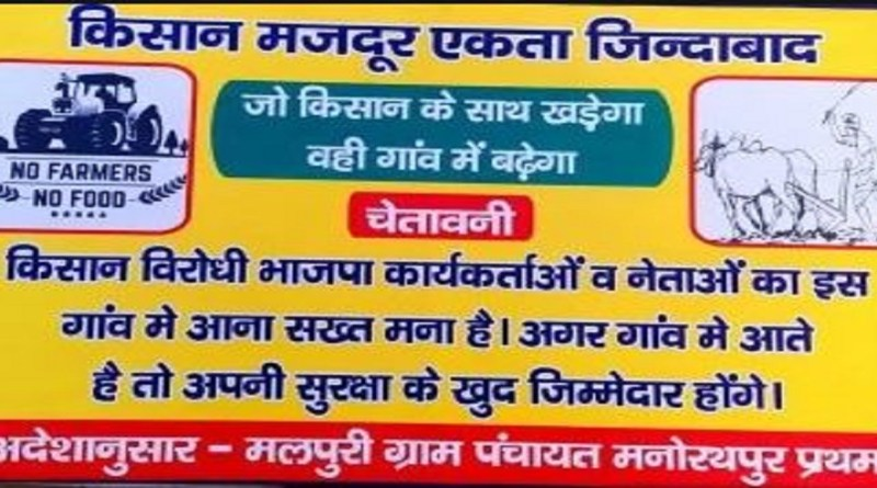 उत्तराखंड के उधम सिंह नगर के जसपुर की ग्राम पंचायत मनोरथपुर के ग्राम मलपुरी के लोगों ने कृषि कानूनों के विरोध के चलते बीजेपी नेताओं, कार्यकर्ताओं को किसान विरोधी बताकर उनकी गांव में एंट्री पर ही रोक लगा दी है। इसको लेकर गांव के लोगों ने बकायदा बैनर भी टांग दिया है।