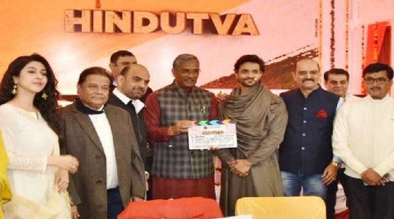 फिल्म 'हिंदुत्व' का सीएम त्रिवेंद्र सिंह रावत ने दिया मुहूर्त शॉट, उत्तराखंड की वादियों में होगी फिल्म की शूटिंग