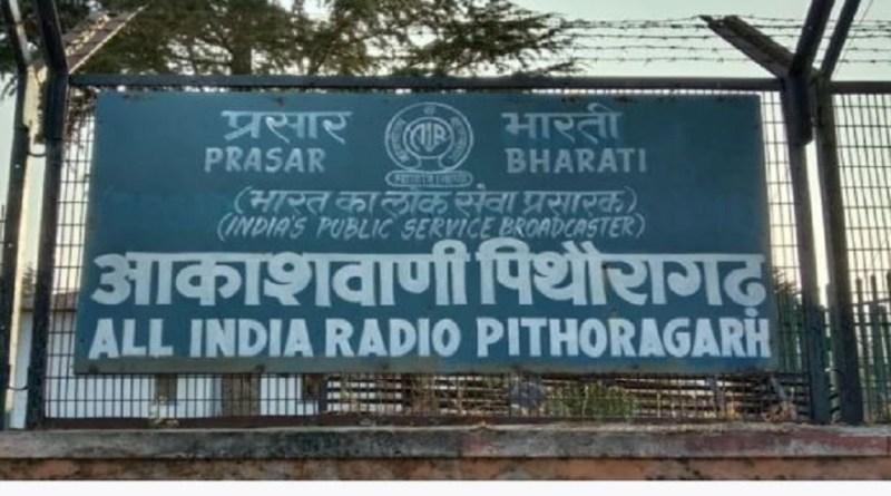 पिथौरागढ़ का आकाशवाणी केंद्र 23 साल बाद भी बदहाल है। उत्थान की जगह यहां के रेडियो स्टेशन की हालत खराब ही होती जा रही है। जिला मुख्यालय में साल 1997 में स्थापित रेडियो स्टेशन सिर्फ रिले सेंटर बनकर रह गया है।