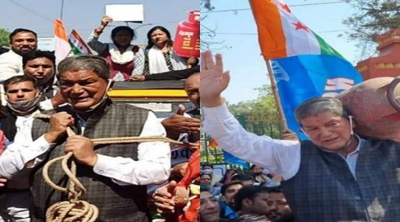 पूर्व मुख्यमंत्री हरीश रावत ने देहरादून में महंगाई के खिलाफ अपने समर्थकों के साथ प्रदर्शन किया। उन्होंने कांग्रेस प्रदेश मुख्यालय से गांधी पार्क तक ऑटो खींचा। फिर गैस सिलेंडर को कंधे पर रखकर प्रदर्शन किया।