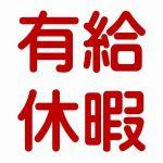 【悲報】日本人の有休消化率、世界最下位か…