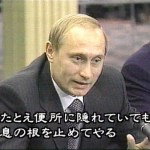 プーチンにつけてもギリギリ許されそうなあだ名wwwwwwwwwww