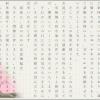 【悲報】人気動画サイトNosub、5月1日に閉鎖していた
