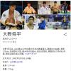 【速報】リオ五輪、柔道男子73キロ級で大野将平が金メダル獲得!