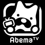 4ヶ月で700万ダウンロード突破!AbemaTVはお前らにとって身近な存在になった?