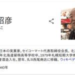 【訃報】セコマ(旧:セイコーマート)会長、赤尾昭彦氏 死去…