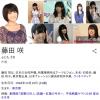 初音ミクの声優・藤田咲さん、プリキュアに出演