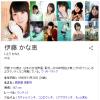 伊藤かな恵のベストキャラを想像してください。