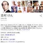 【速報】タレントの志村けん(66)が緊急入院
