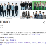 山口達也「TOKIOも解散話はあった。」