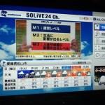 【悲報】BSデータ放送「ウェザーニュース」放送終了のお知らせ