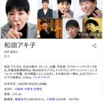 和田アキ子「SMAPを許さない!ちゃんと5人揃って説明しろ!」